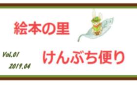 【応援コース】剣淵町に以前の賑わいを!
