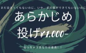 あらかじめ【投げ1000円!】