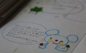 児童養護施設からのレター