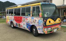 【3千円コース】「笑顔バス」サポーターになりませんか?