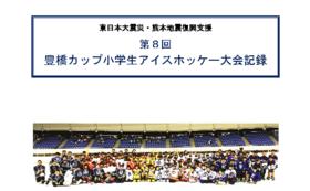 東北・熊本・北海道の子どもたちに笑顔を応援リターン