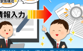 Readyfor特別企画無制限10年利用プラン+お礼訪問+無料セミナー・コンサルティングオプション付き!