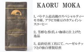 KAORU  MOKA&お礼状:3,000円コース