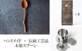 KAORU  MOKA&ステンレスフィルター&木製スプーン&お礼状:10,000円コース