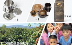 ベトナムダラット・日の出農園/ベトナム児童支援施設の見学にご招待(4泊5日) :1,000,000円特別クーポンコース