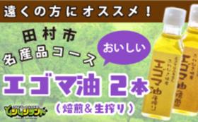 【田村市特産品コース】エゴマ油2本(生搾り&焙煎)