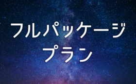 【 全部詰込】静岡&星空満喫 フルパッケージプラン