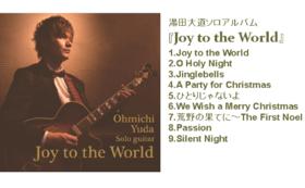 湯田大道ソロアルバム『Joy to the World』1枚