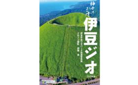 「伊豆半島ジオパーク空撮写真集(DVD付き)」1冊をお届けします