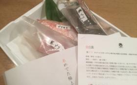 【糸島近郊の方おすすめ】10名様限定!地魚で年越し!糸めでた極上地魚縁起物セット!