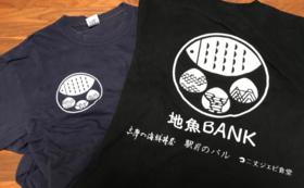【地魚BANK応援隊!】地魚BANKオリジナルTシャツお届けコース!