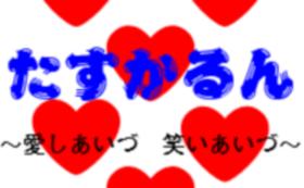 【事業者様向け】協賛店 ホームページに会津若松市の高齢者のこと大切に考えている会社としてお名前掲載