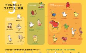 絵本「アヒルのジェイ」のキャラクター図鑑ポスターをプレゼント