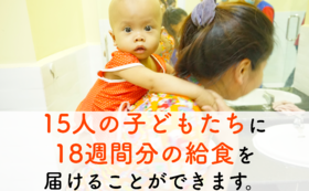 15人の子どもたちに18週間分の給食を届けることができます。