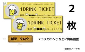 【テラス内にお名前の銘板設置付】新栄ビアパークドリンクチケット2枚とステッカーをお送りします。