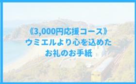 ウミエルプロジェクトお手軽応援コース!