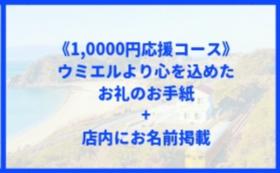 ウミエルプロジェクト応援コース!