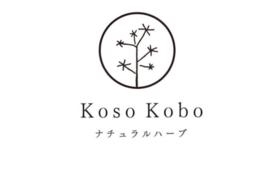 「香草工房」のハーブ × UNI.HOUSE のコラボ商品