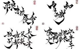 大切な人のお名前を繋ぐ「絆名 kizuna」作品