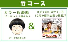 竹コース【似顔絵プレゼント(カラー)&HPと会場で掲載】