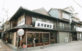 「はたご屋 霧中」 応援クーポン券(25,000円分)