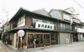 「はたご屋 霧中」 応援クーポン券(42,000円分)