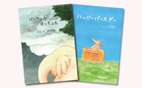 絵本作家・宮本明香の「ハネゾウ」絵本2冊セット