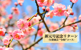 """【花き""""令和""""コース】万葉集にちなんだ花セット"""