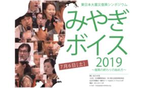 みやぎボイス2019-ご出演コース