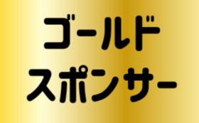 ゴールドスポンサープラン(限定5個)