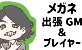 メガネ出張GM+プレイヤーセット(8時間 / 関東1都3県限定)