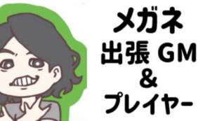 メガネ出張GM+プレイヤーセット(8時間 / 関東1都3県以外)