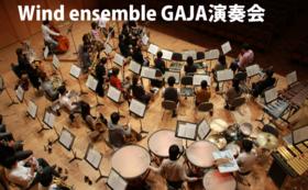 【Wind ensemble GAJA演奏会コース】※東海地区限定
