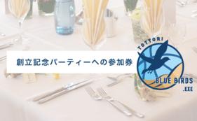 【一緒に設立をお祝い!】設立記念パーティーご招待