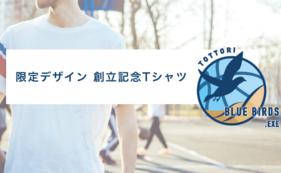 【限定デザイン】創立記念Tシャツ