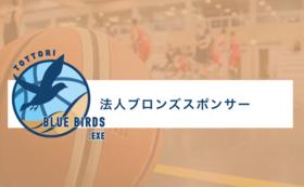 【法人様向け】ブロンズスポンサー