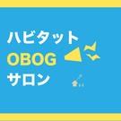 ハビタットOBOGサロン(実行代表:上野 千穂)