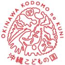 公益財団法人沖縄こどもの国