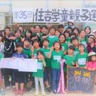 帝塚山学童保育の会