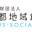 公益財団法人京都地域創造基金