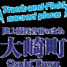 大崎町陸上競技の聖地創り実行委員会