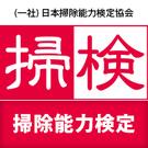 一般社団法人 日本掃除能力検定協会