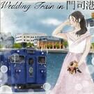 Wedding Trainプロジェクト実行委員会