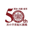 安全JAPANプロジェクト by (一財)日本総合研究所
