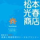 株式会社松本光春商店
