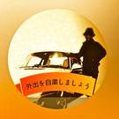 松澤宏文 : 飛鳥映像(株)