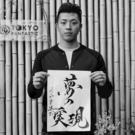 Uchiyama Ryo