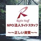 岩下登志男 NPO法人ライトスタッフ代表理事