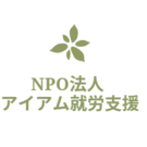NPO法人アイアム就労支援