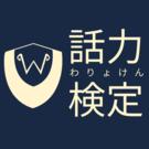 日本話し方協会